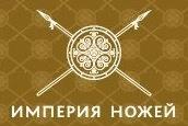 Imperiya Nozhey